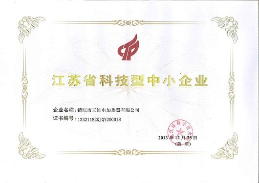 """三维电热荣获""""江苏省科技型中小企业""""称号"""