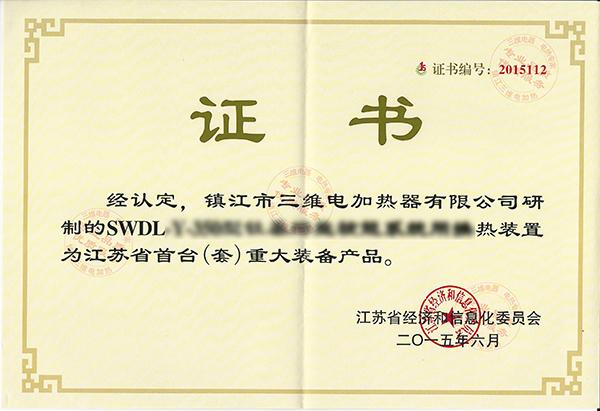 获江苏省首台(套)重大装备产品认定证书